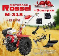 Мотоблок Rossel К-318 + ВОМ + подарки