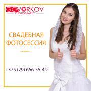 Professional wedding photographer in Minsk, Belarus